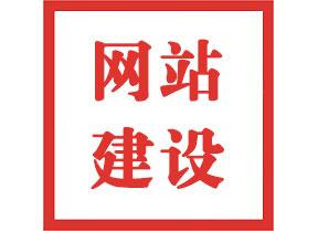 安顺网站建设公司介绍